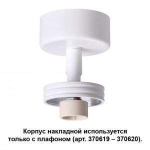 Корпус накладной NOVOTECH UNIT 370615