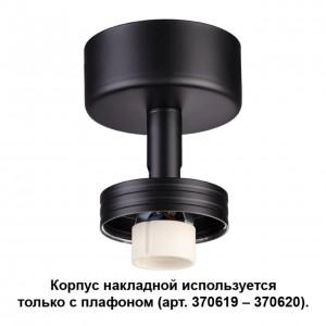 Корпус накладной NOVOTECH UNIT 370616
