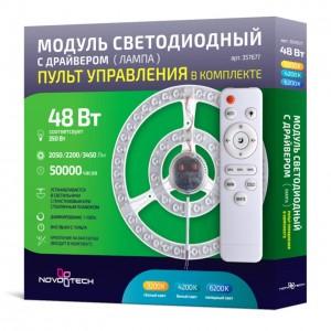 LED модуль с драйвером и линзованным рассеивателем на магнитах с ДУ NOVOTECH  357677